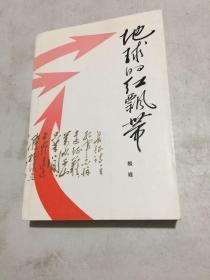 地球的红飘带 魏巍签赠钤印本保真 1988年一版一印好品