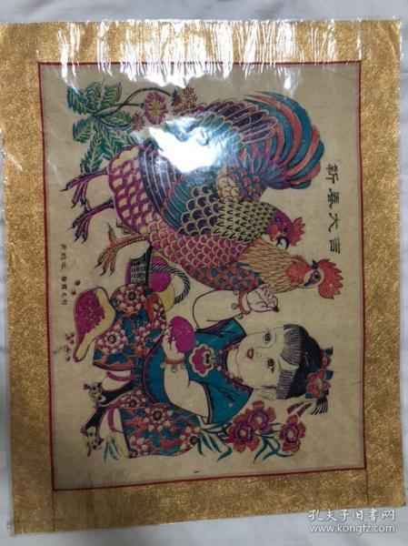 木版年画 (新春大吉)4.8.5×61