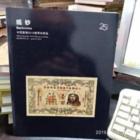 中国嘉德2018春季拍卖会纸钞