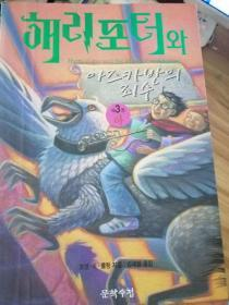 哈利波特与阿兹卡班的囚徒 韩文版