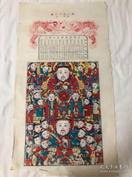木版年画 83年灶王(43.5×78)