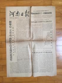 河南日报1978年3月18日,《中国社会科学院关于招考研究生的答问》