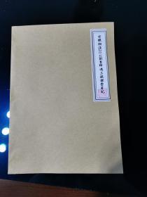 安徽相法2014刘勇晖过三关课堂笔记