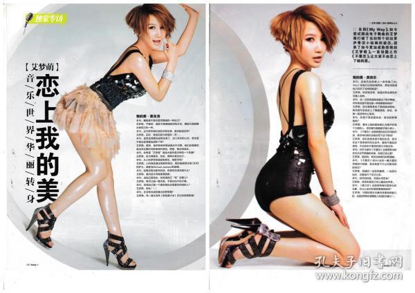 杂志切页:艾梦萌2版专访彩页