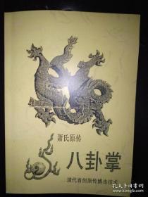 卢正文 萧式原传八卦掌 2书4碟