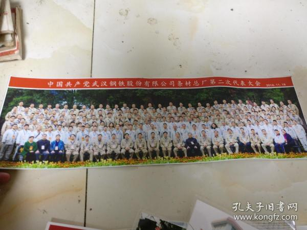 中国共产党武汉钢铁股份有限公司条材总厂第二次代表大会2016.11,大彩色照片注意标的尺寸.