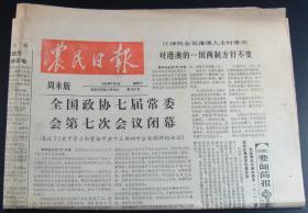 农民日报1989年7月8日周末版总第1996期(8版)