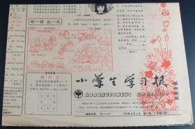 小学生学习报1989年8月3日低年级版第31期(4版)