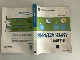 创业启动与运营(知识手册)/高职高专经济管理类基础课规划教材