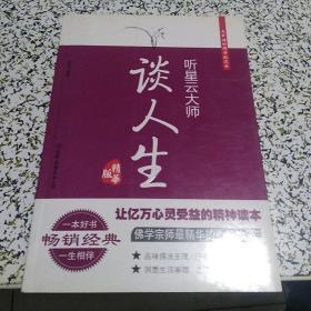 听星云大师谈人生(精华版)
