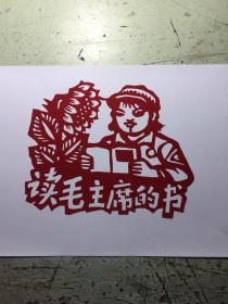 文革题材的剪纸3