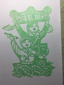 文革题材的剪纸4