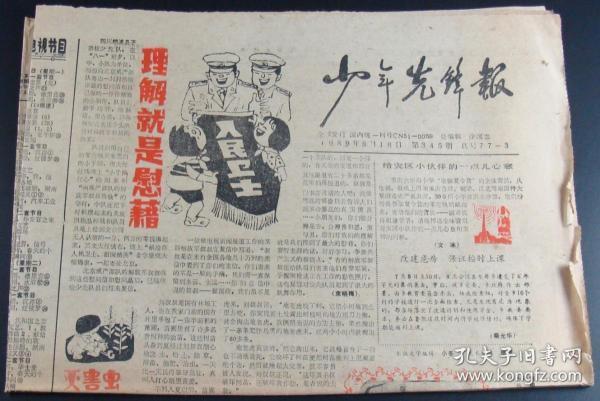 少年先锋报1989年8月18日第345期(4版)