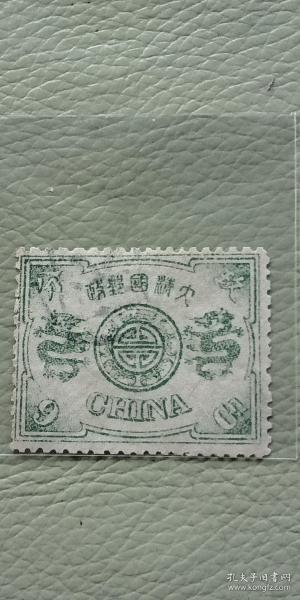 清代万寿邮票,品如图完好全品。包老包真