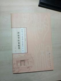 湖湘当代名医医案精华(第一辑)·谭新华医案精华