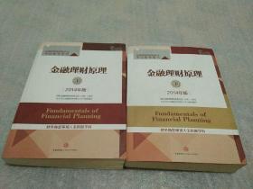 金融理财原理(上下)(2014年版)