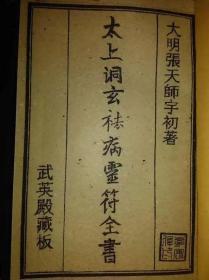 太上洞玄祛病灵符全书