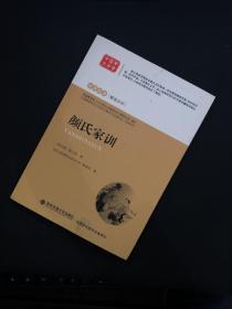 经典阅读 解读点评:颜氏家训