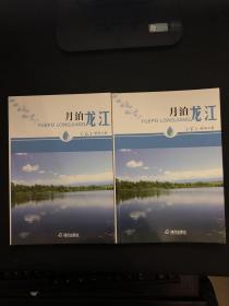 月泊龙江 上下册 全二册