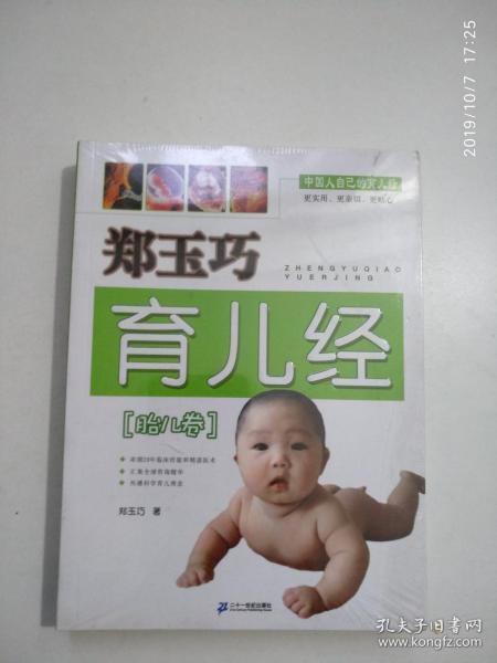 郑玉巧育儿经(胎儿卷)
