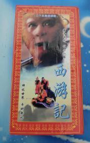 VCD:西游记(二十五集连续剧25碟装)