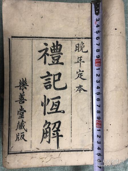 刘沅晚年定本礼记恒解,九厚册大开本,孔网首见