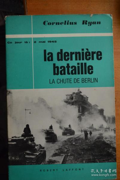 法文原版  二战题材《LA DERNIERE BATAILLE》柏林之战-最后的战斗