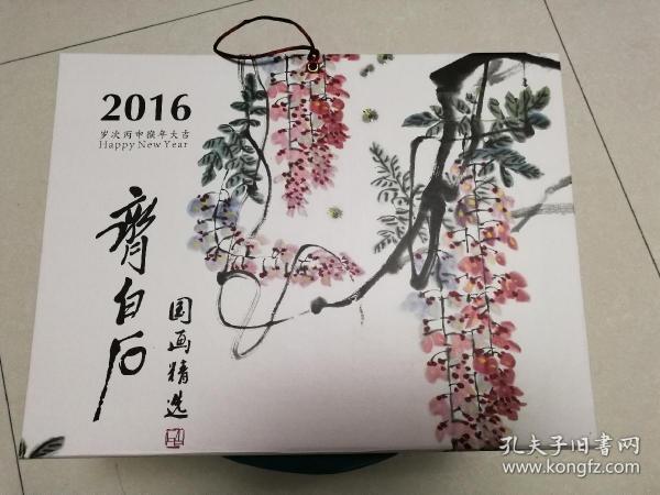 齐白石国画精选挂历(2016年,52幅)多图实拍,保真