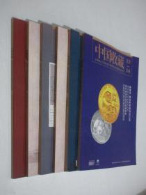 中国收藏  纸品  13-22期    共6本合售