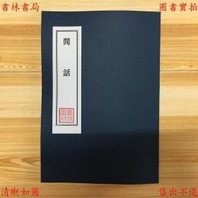 闲话-陶菊隐-民国中华书局刊本(复印本)