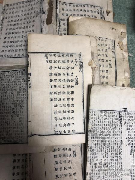 大开本木刻佩文韵府,共四十五册,高43厘米