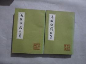 汤显祖戏曲集(全二册)