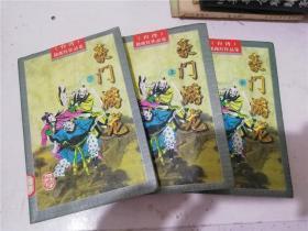 獨孤紅作品集22 豪門游龍 上中下全三冊