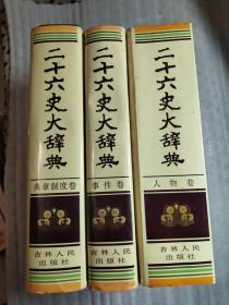 二十六史大辞典 (全三册)