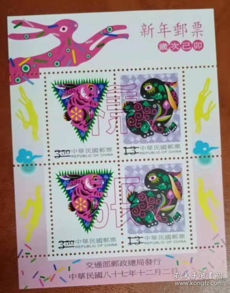 1999年己卯兔年生肖小型张样票