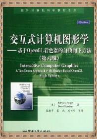 交互式计算机图形学