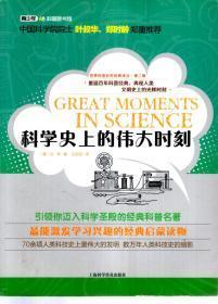 世界科普巨匠经典译丛.第二辑.科学史上的伟大时刻