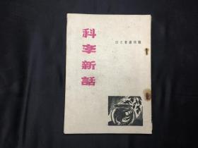 民国33年【杂志丛书--科学新话】