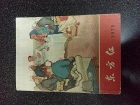 东方红历书