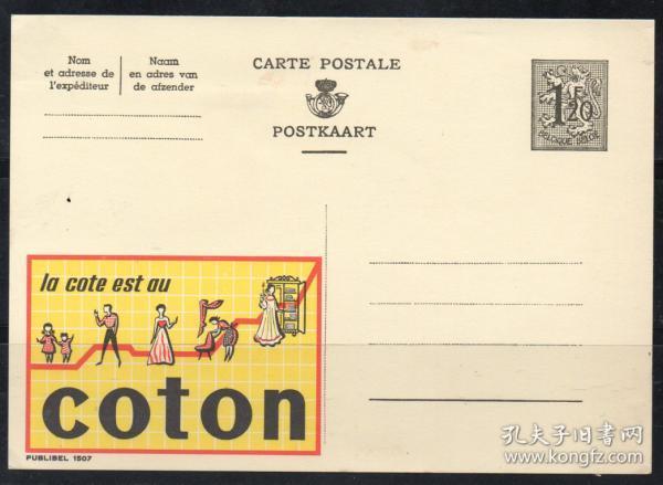 比利时广告邮资片,棉花、棉织物时尚服装