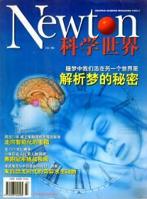 科学世界1999年第3-12期.10册合售