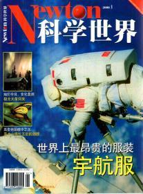 科学世界2000年第1-7、9-12期.含1张海报.11册售