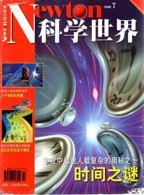 科学世界2000年第7期