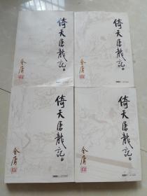 倚天屠龙记(1-4)