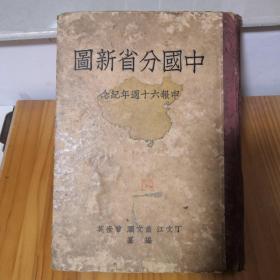 中国分省新图 民国二十五年