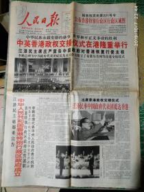 1997年7月1日庆祝香港回归《人民日报》(华东地区16版),《中国青年报》(八版),《参政消息》(八版),文汇报(八版),《水利水电工程报》(四版),《开拓者报》(四版)。7月2日《人民日报》(华东地区16版),7月4日《南方周末》(16版)