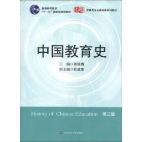 正版 中国教育史孙培青华东师范大学9787561764527