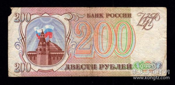 俄罗斯1993年版200元