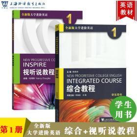 外教社 全新版大学进阶英语1第一册 综合教程 视听说教程1 学生用书 上海外语教育出版社 大学进阶英语教程大学英语教材大英教科书