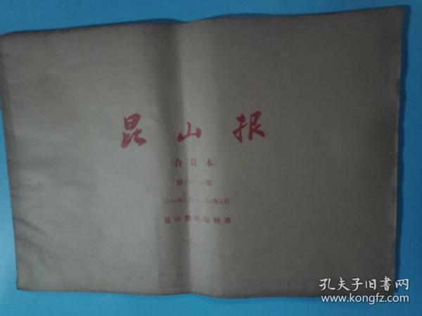 昆山报 94年 1-12月 合订本 (见图 见描述 包邮)